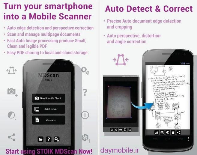 اسکنر قدرتمند اندروید Mobile Doc Scanner 3