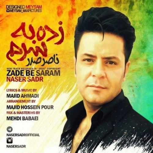 [عکس: Naser-Sadr-Zade-Be-Saram.jpg]