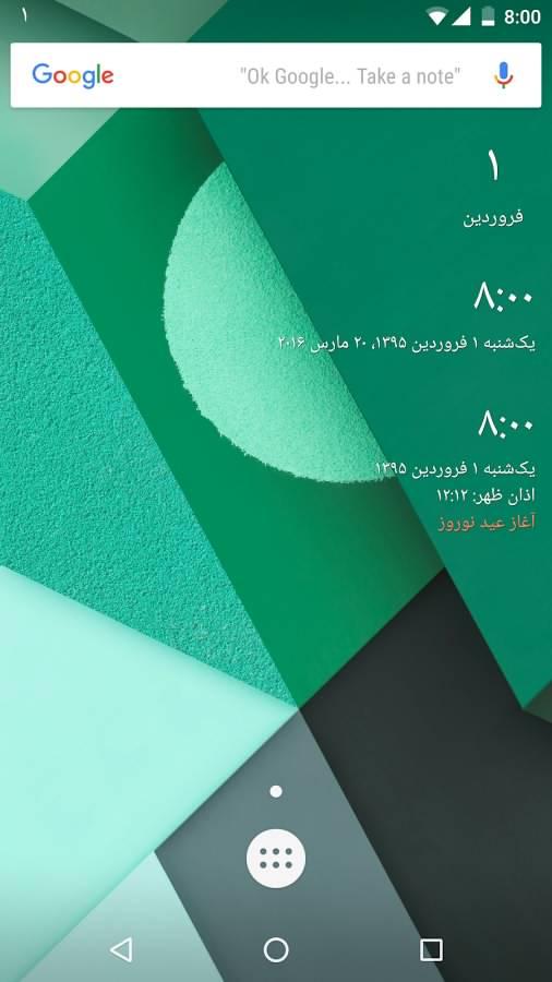 دانلود تقویم حرفه ای فارسی برای اندروید Persian Calendar