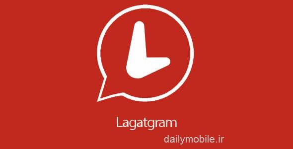 دانلود نسخه مود تلگرام برای اندروید Lagatgram