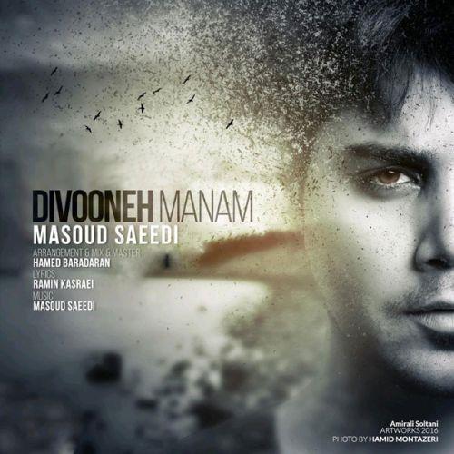 آهنگ جدید مسعود سعیدی به نام دیوونه منم
