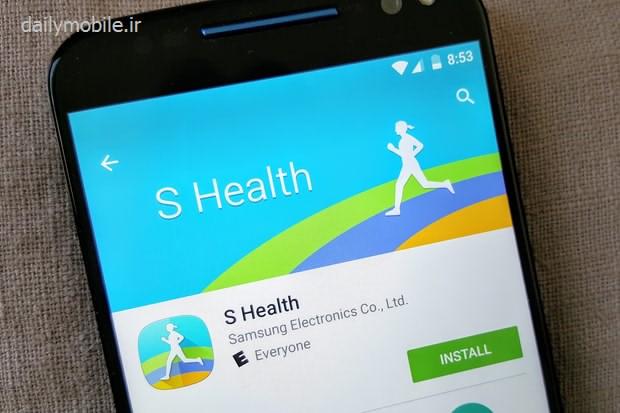 دانلود نرم افزار تناسب اندام و سلامتی سامسونگ S Health