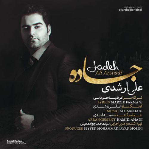 Ali-Arshadi-Jadeh