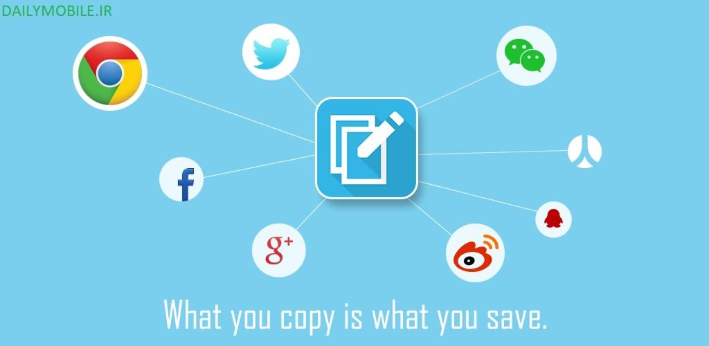 برنامه ذخیره متن های کیپ برد در اندروید AnyCopy Plus:Copy & Paste
