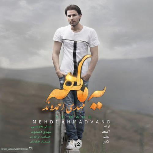 Mehdi Ahmadvand – Ye Mahe