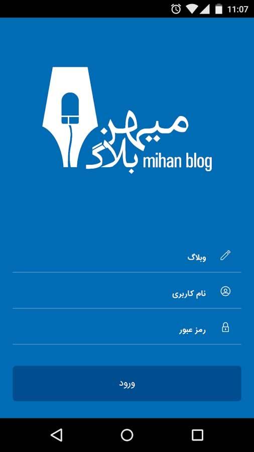 Mihanblog2