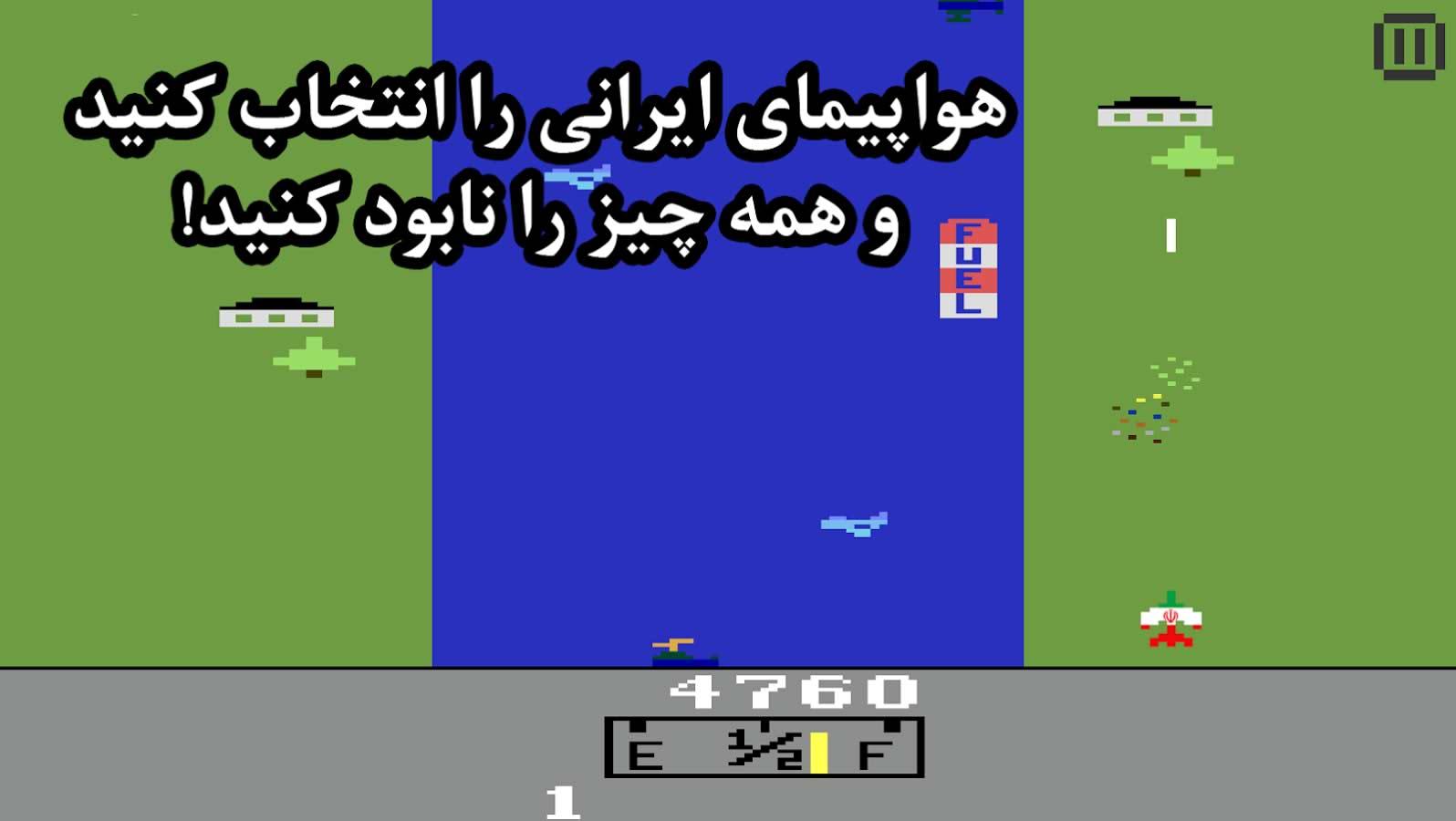 دانلود بازی ایرانی هواپیمای آتاری برای اندروید - دانلود بازی ایرانی اندروید