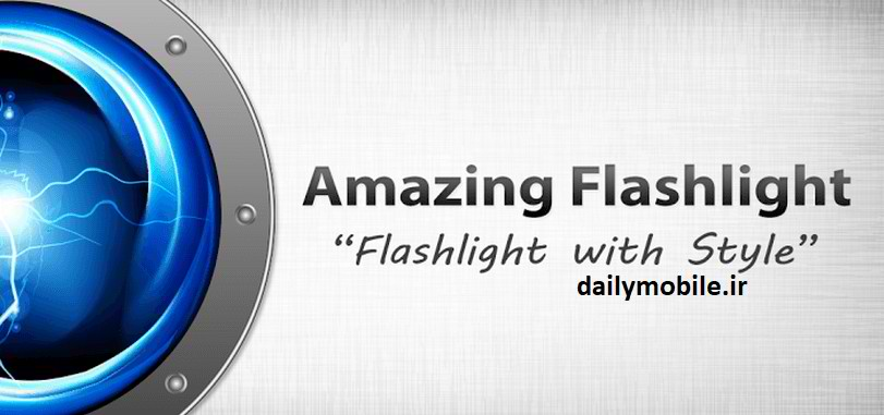 دانلود نرم افزار چراغ قوه اندروید Amazing Flashlight