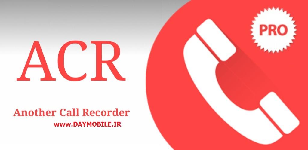 برنامه ضبط مکالمه برای اندروید Call Recorder – ACR Premium