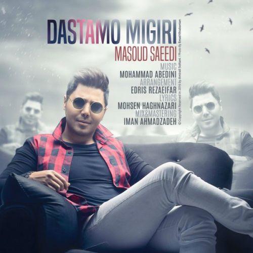 Masoud-Saeedi-Dastamo-Migiri