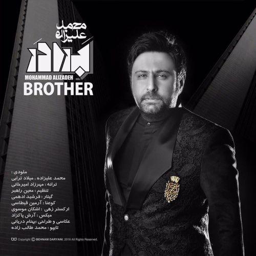 آهنگ جدید محمد علیزاده به نام برادر
