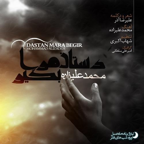 آهنگ جدید محمد علیزاده به نام دستان مرا بگیر