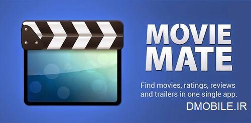 برنامه نقد و اطلاعات فیلم ها برای اندروید Movie Mate Pro