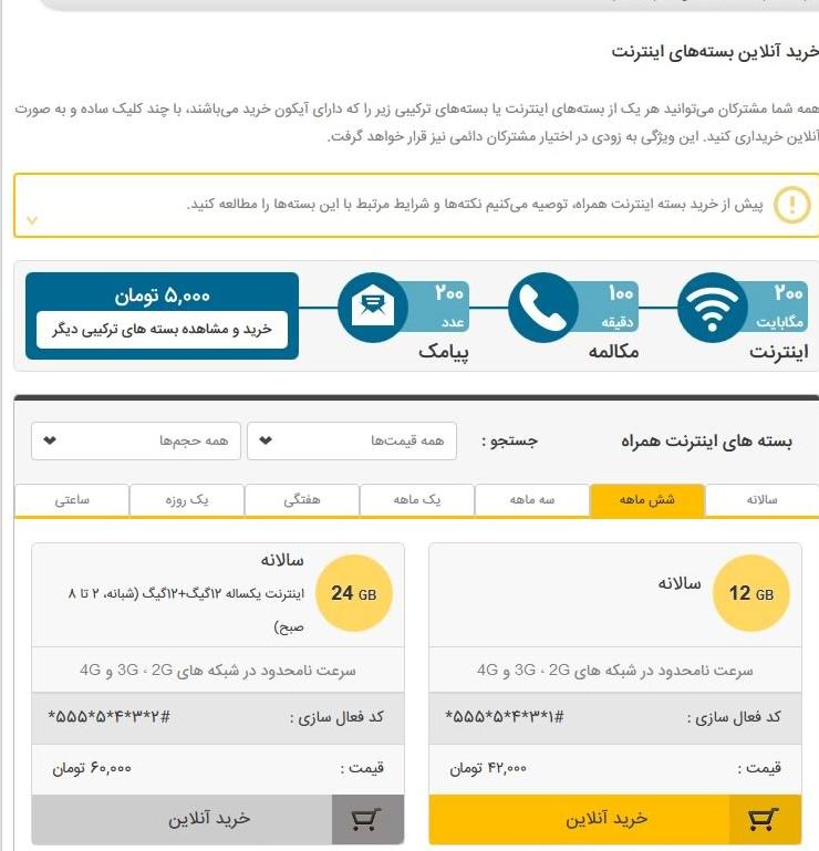 لیست تمامی بسته های اینترنتی ایرانسل