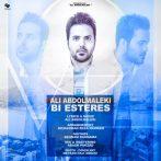 Ali-Abdolmaleki-Bi-Esteres-dailymobile.ir