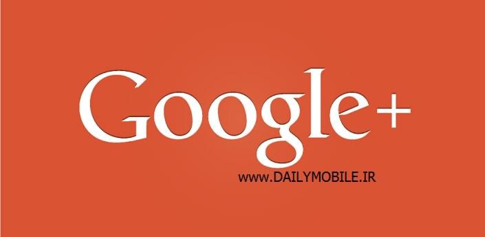 برنامه شبکه اجتماعی گوگل پلاس برای اندروید Google+