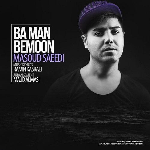 آهنگ جدید مسعود سعیدی به نام با من بمون