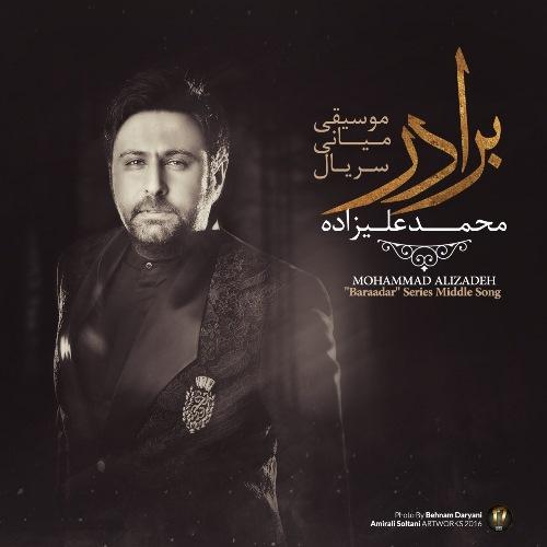 Mohammad-Alizadeh-Baraadar-موبایل روز