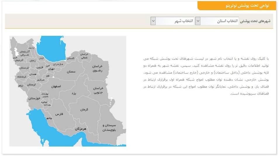 مناطق تحت پوشش اینترنت نوترینو همراه اول