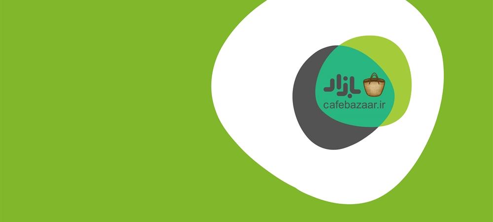 نسخه جدید برنامه کافه بازار اندروید Bazaar