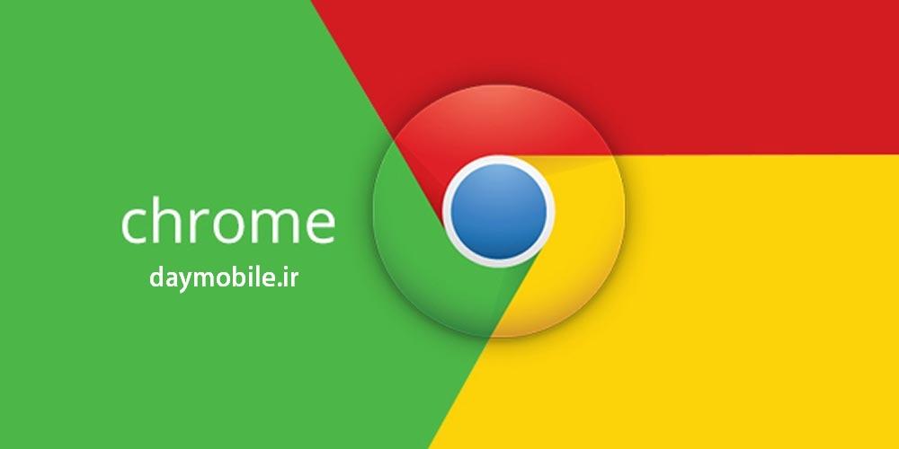 دانلود نسخه جدید مرورگر گوگل کروم برای اندروید Chrome Browser – Google