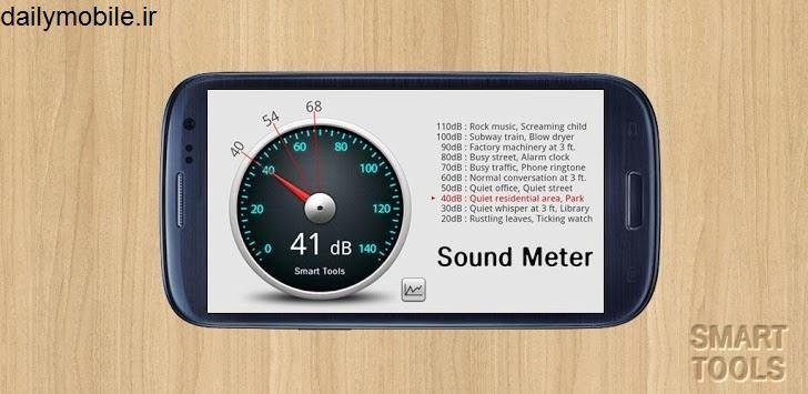 دانلود نرم افزار صدا سنج اندروید Sound Meter Pro