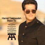 hamid-talebzadeh-bejoz-to