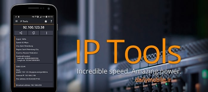 برنامه آنالیز شبکه IP Tools Premium اندروید