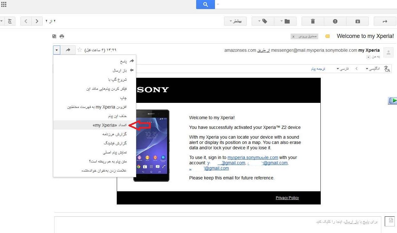 آموزش بلاک کردن ایمیل های مزاحم در جیمیل