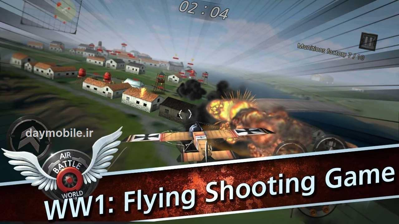دانلود بازی اکشن و زیبای نبرد هوایی: جنگ جهانی Air Battle: World War