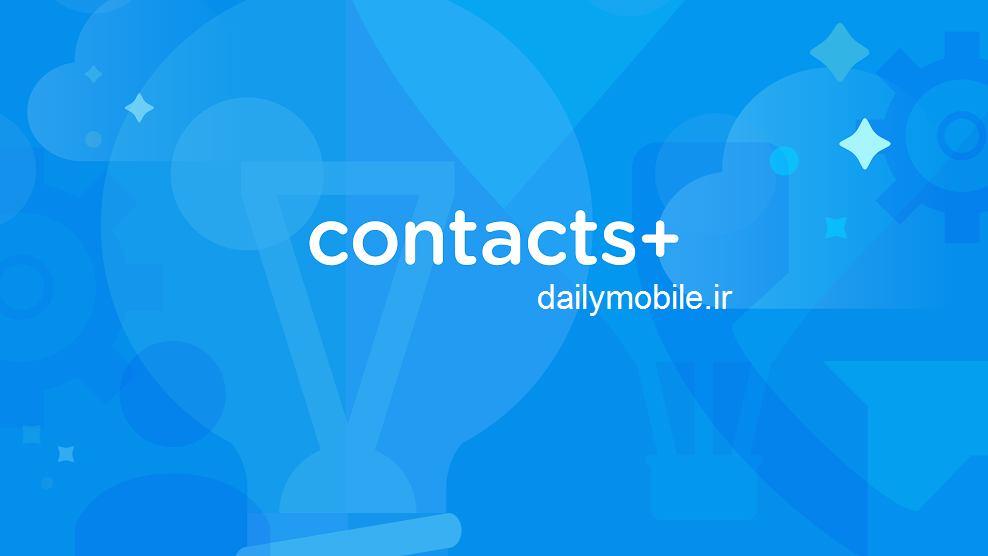 دانلود نرم افزار مدیریت مخاطبین و شماره ها Contacts + برای اندروید