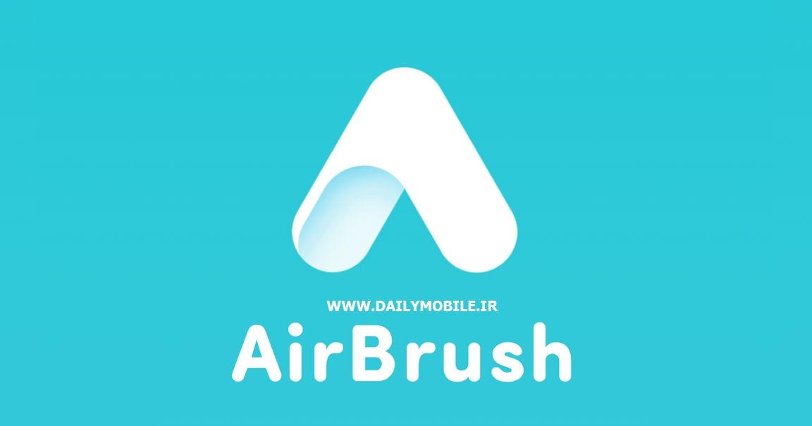 نرم افزار فوق العاده ویرایش عکس اندروید AirBrush: Easy Photo Editor