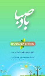 دانلود تقویم باد صبا سال 1396 BadeSaba