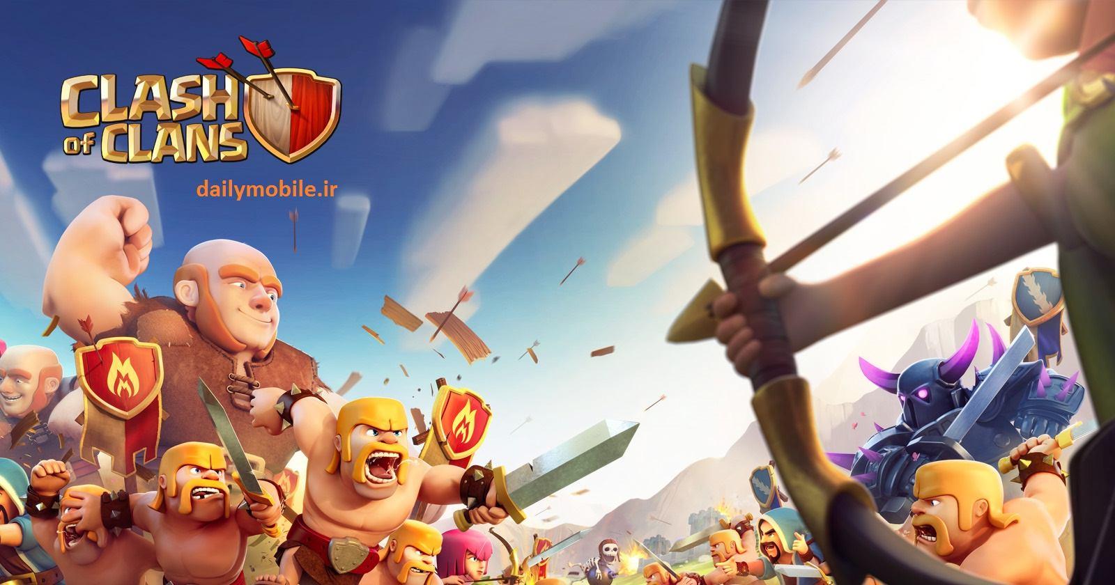 دانلود نسخه ی جدید بازی جنگ قبیله ها Clash of Clans