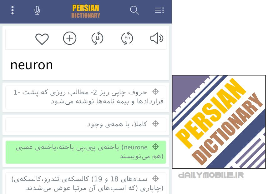 farsi to farsi dictionary for android