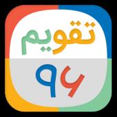 دانلود تقویم فارسی 96 برای اندروید
