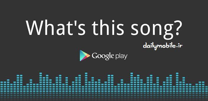 دانلود ویجت جستجوی صوتی در گوگل برای اندروید Sound Search for Google Play