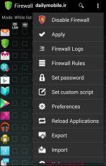 دانلود برنامه اندروید کاهش مصرف اینترنت DroFireWall (Firewall for All)