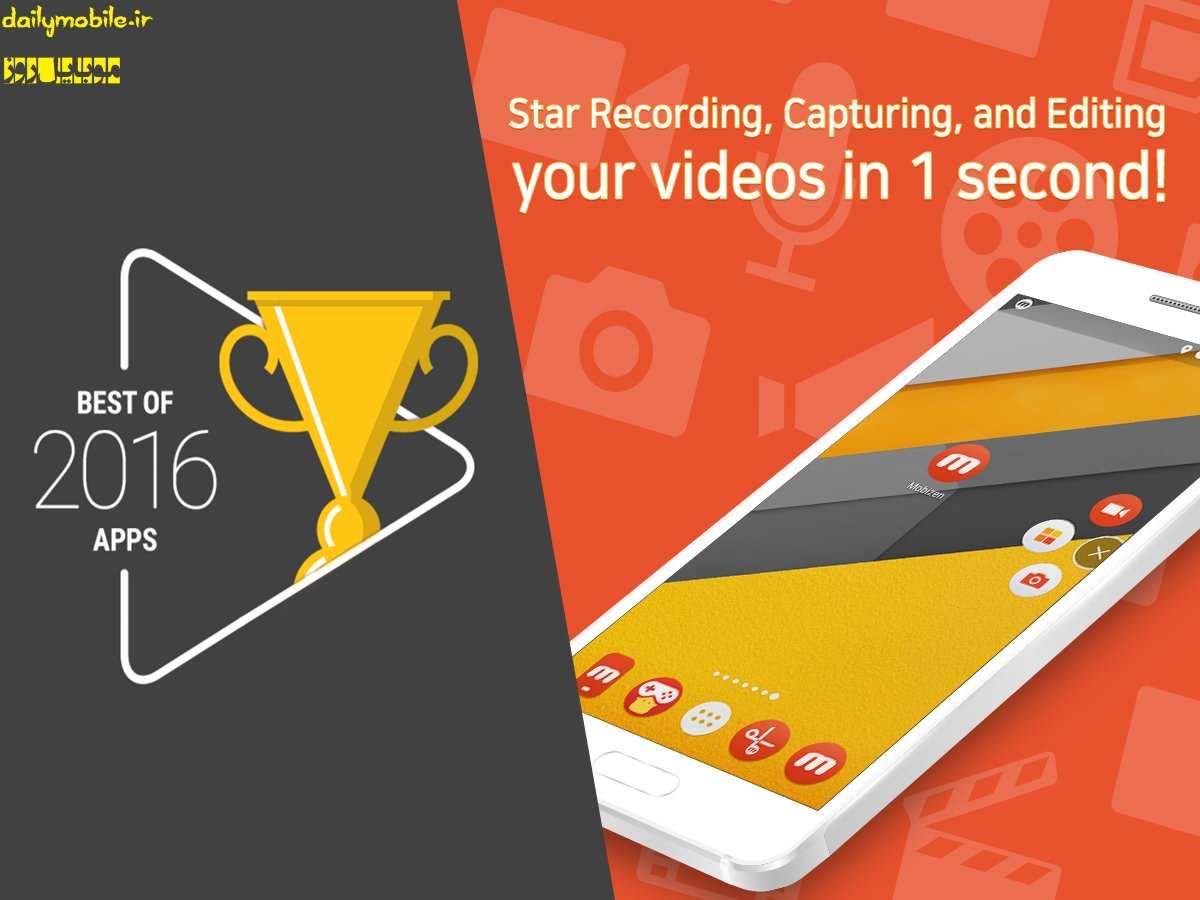 دانلود بهترین برنامه تهیه فیلم و اسکرین شات از صفحه نمایش اندروید Mobizen Screen Recorder