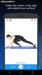 اپلیکیشن انجام حرکات ورزشی در خانه برای اندروید Home Workouts - Fitterfox