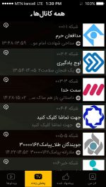 دانلود برنامه تلویزیون اینترنتی ایرانسل - تلویزیون اینترنتی لنز