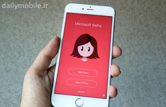 دانلود برنامه بهبود تصاویر سلفی مایکروسافت برای اندروید Microsoft Selfie