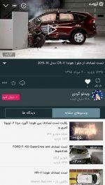 دانلود برنامه آپارات برای آیفون و آیپد Aparat iOS