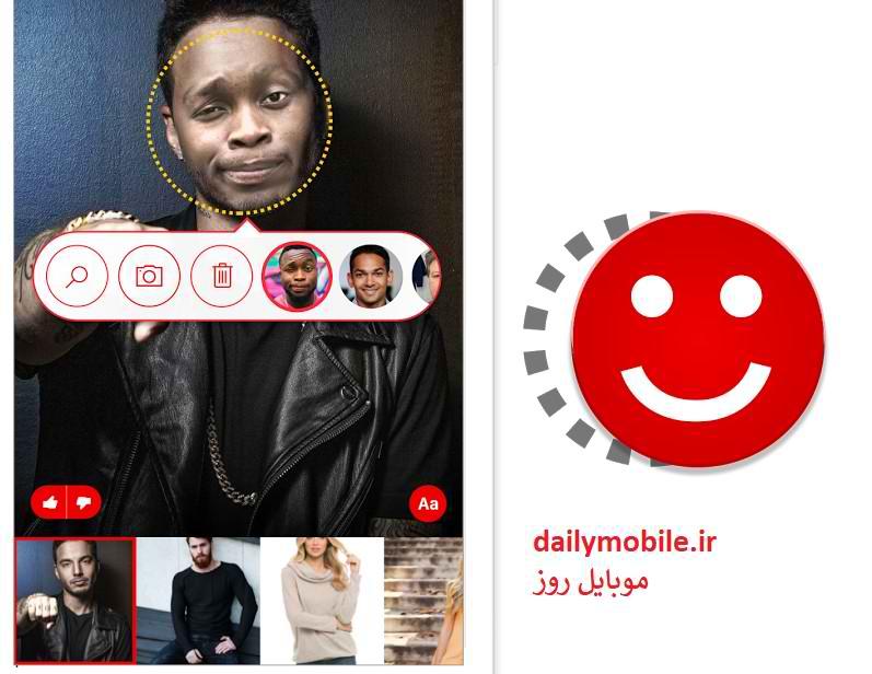 دانلود نرم افزار تغییر چهره افراد در تصاویر برای اندروید Face Swap