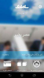 دانلود همراه بانک سامان برای اندروید Saman Bank android