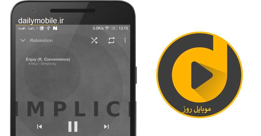 دانلود اپلیکیشن پخش موسیقی مزو برای اندروید Music Player Mezzo