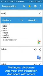 دانلود اپلیکیشن ترجمه از تمام زبان ها برای اندروید Translate Box