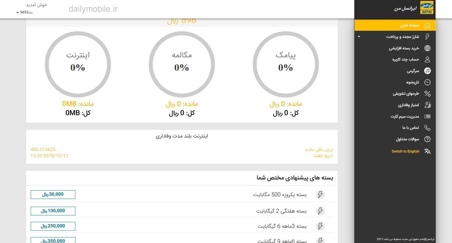 معرفی نسخه تحت وب ایرانسل من