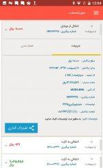 نرم افزار همراه بام ملی برای اندروید bam bmi