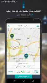 دانلود برنامه درخواست خودرو اسنپ برای اندروید Snapp با لینک مستقیم